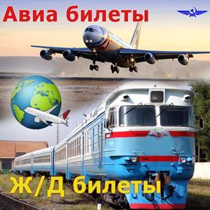 Авиа- и ж/д билеты Белгорода