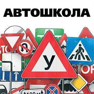 Автошколы Белгорода