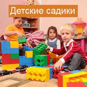 Детские сады Белгорода