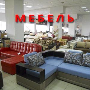 Магазины мебели Белгорода