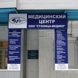 Медицинские центры Белгорода