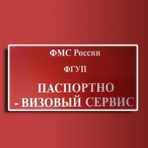 Паспортно-визовые службы Белгорода