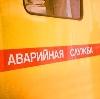 Аварийные службы в Белгороде