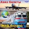 Авиа- и ж/д билеты в Белгороде