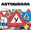 Автошколы в Белгороде