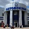 Автовокзалы в Белгороде