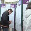 Центры занятости в Белгороде
