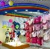 Детские магазины в Белгороде