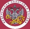 Налоговые инспекции, службы в Белгороде