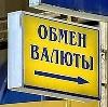 Обмен валют в Белгороде