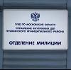 Отделения полиции в Белгороде