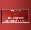 Паспортно-визовые службы в Белгороде