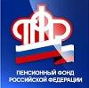 Пенсионные фонды в Белгороде