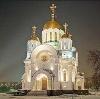 Религиозные учреждения в Белгороде