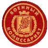 Военкоматы, комиссариаты в Белгороде