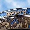 Зоопарки в Белгороде