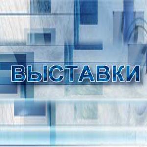 Выставки Белгорода