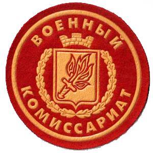 Военкоматы, комиссариаты Белгорода